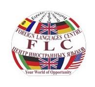 Центр иностранных языков FLC