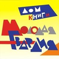 """Дом книги """"Молодая Гвардия"""""""