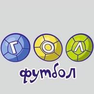 """Детская футбольная школа """"ГОЛ - ФУТБОЛ"""""""