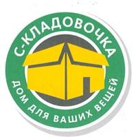 С - Кладовочка