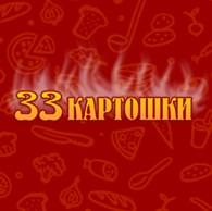 33 картошки