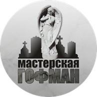 Мастерская Гофман
