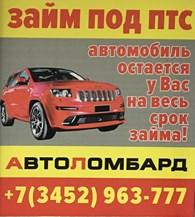Ломбард Авто777