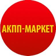 АКПП-МАРКЕТ
