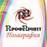 ПрофПринтПолиграфия
