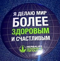 НП Гербалайф Ставрополь