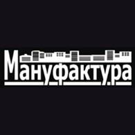 Макетная Мастерская Мануфактура