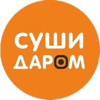 СУШИ-ДАРОМ