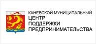 Каневской Центр поддержки предпринимательства
