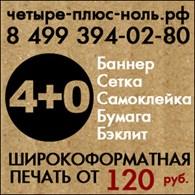 """Типография """"4 Плюс Ноль"""""""