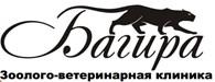 """Зоолого - Ветеринарная клиника """"БАГИРА"""""""