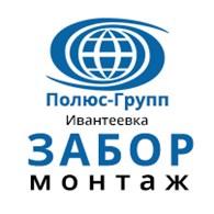 """Забор - Монтаж"" Ивантеевка"