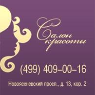 Салон - парикмахерская в Ясенево