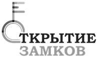 Открытие замков Минск