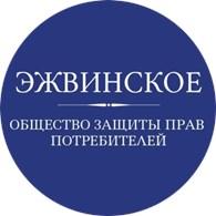 Эжвинское общество защиты прав потребителей