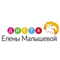 «Диета Елены Малышевой»