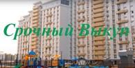 Срочный Выкуп недвижимости в Краснодаре
