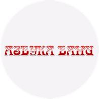 Азбука Бани