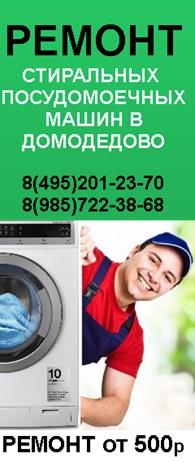 Домодедово - мастер