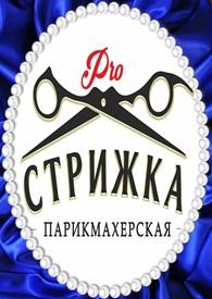 Pro - Стрижка