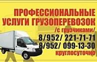 ООО Грузотакси