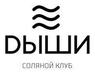 """Соляной Клуб """"DЫШИ"""""""