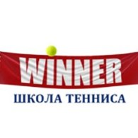 Школа большого тенниса «WINNER»
