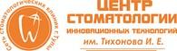 Центр стоматологии инновационных технологий им. Тихонова И.Е.