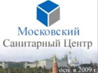 Московский санитарный центр