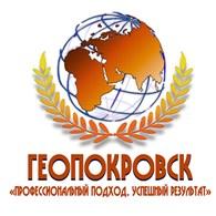 ГеоПокровск