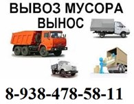 ИП Вывоз строительного мусора и хлама Демонтаж