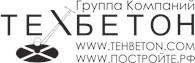 """ГРУППА КОМПАНИЙ """"ТЕХБЕТОН"""""""
