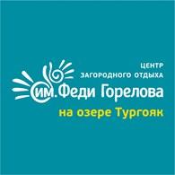 Центр загородного отдыха им. Феди Горелова