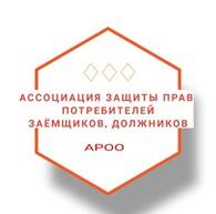 Ассоциация защиты прав потребителей, заёмщиков, должников