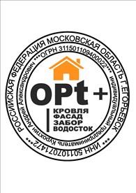 Opt+ кровля/фасад/забор/водосток