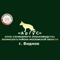 Клуб служебного собаководства «Аргус»