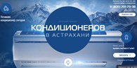 КлиматЛаб - Астрахань
