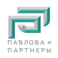 """Адвокатское бюро """"Павлова и партнёры"""""""