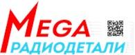 Мега-радиодетали