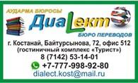 Бюро переводов Диалект-Костанай