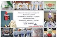 """Студия праздничного декора """"Анастасия"""""""