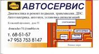 Автосервис ИП Домрачев