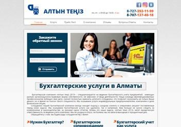 Цены на бухгалтерские услуги в алматы вакансия работа бухгалтером на дому вакансии