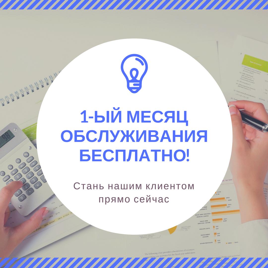 Акция для бухгалтерских услуг бухгалтерское обслуживание чехия
