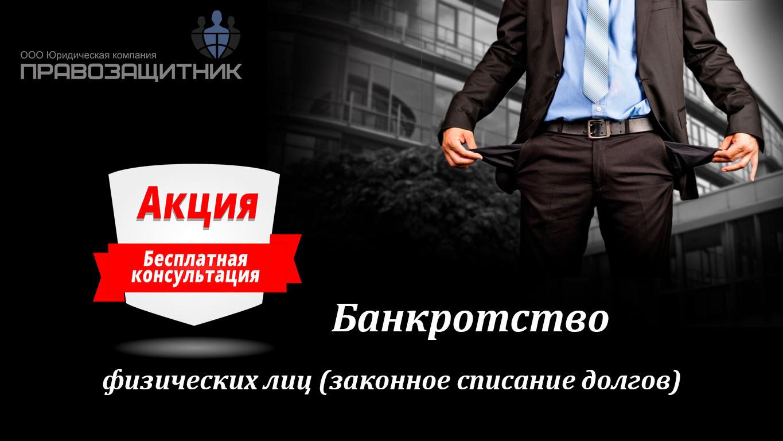 банкротство организации в москве дешево