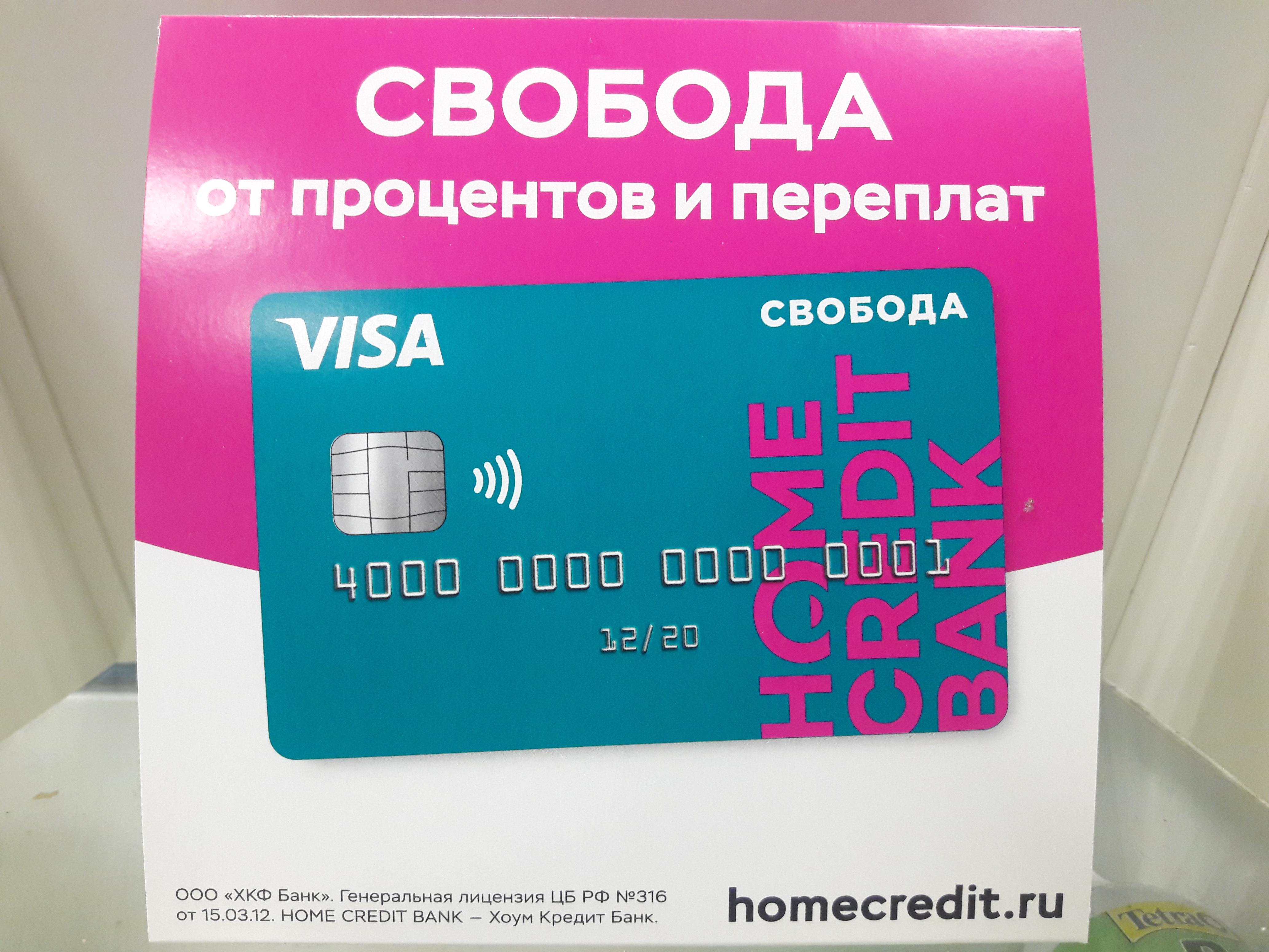 хоум кредит займ на карту