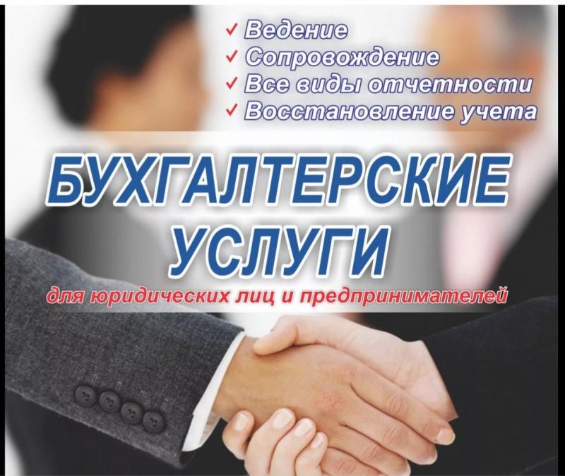 Ооо или ип бухгалтерские услуги работа в энгельсе бухгалтером на дому
