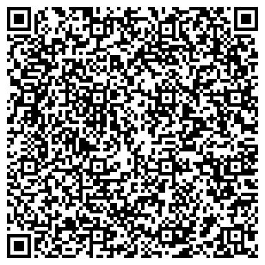 QR-код с контактной информацией организации ТЕРЕБОВЛЯНСКАЯ РАЙОННАЯ ГОСУДАРСТВЕННАЯ АДМИНИСТРАЦИЯ