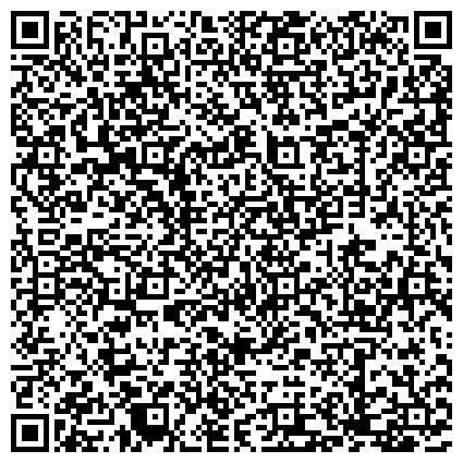 QR-код с контактной информацией организации РГТЭУ, Российский государственный торгово-экономический университет, Смоленский филиал