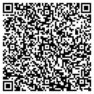 QR-код с контактной информацией организации ЭКСКЛЮЗИВ